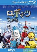 【Blu-ray】ロボッツ