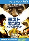 【Blu-ray】ラストキング・オブ・スコットランド
