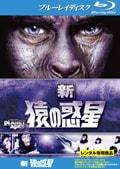 【Blu-ray】新・猿の惑星