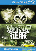 【Blu-ray】猿の惑星・征服