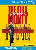 【Blu-ray】フル・モンティ