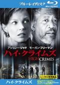 【Blu-ray】ハイ・クライムズ