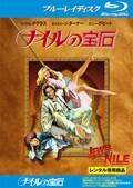 【Blu-ray】ナイルの宝石