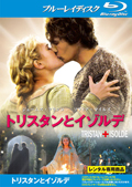 【Blu-ray】トリスタンとイゾルデ