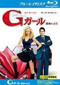 【Blu-ray】Gガール 破壊的な彼女