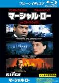 【Blu-ray】マーシャル・ロー