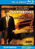 【Blu-ray】フレンチ・コネクション