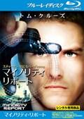 【Blu-ray】マイノリティ・リポート