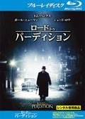 【Blu-ray】ロード・トゥ・パーディション