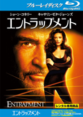 【Blu-ray】エントラップメント