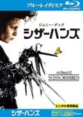 【Blu-ray】シザーハンズ