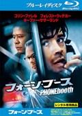 【Blu-ray】フォーン・ブース