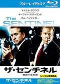 【Blu-ray】ザ・センチネル 陰謀の星条旗
