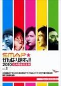 SMAPがんばりますっ!!2010 木村拓哉のヤマトだけに年末年始ヤマトではなくトマトだけで乗り切る生活 限界寸前超完全版