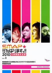 SMAPがんばりますっ!!2010 稲垣吾郎の24時間以内にカラオケで100点を取れ! 熱唱超完全版