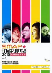SMAPがんばりますっ!!2010 草なぎ剛の全力坂 目黒区編 2年連続ドッキリ超完全版