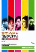 SMAPがんばりますっ!!2010 香取慎吾の24時間 縄文時代生活 涙、涙の超完全版