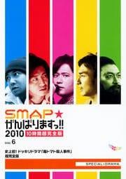 SMAPがんばりますっ!!2010 史上初!ドッキリドラマ「毒トマト殺人事件」超完全版