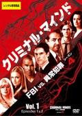 クリミナル・マインド FBI vs. 異常犯罪 シーズン4 Vol.1