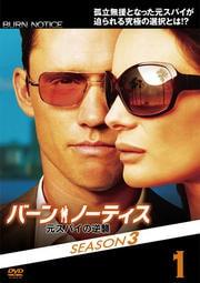 バーン・ノーティス 元スパイの逆襲 SEASON 3 vol.1