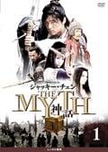 THE MYTH 神話セット1