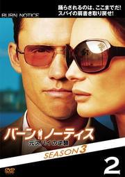 バーン・ノーティス 元スパイの逆襲 SEASON 3 vol.2