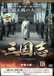 三国志 18 第3部 -赤壁大戦-