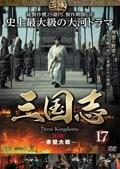 三国志 21 第3部 -赤壁大戦-