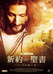 新約聖書 〜ヨハネの福音書〜