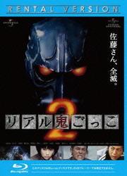 【Blu-ray】リアル鬼ごっこ 2