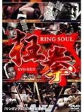 RING SOUL 狂拳 KYO-KEN