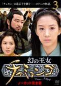 幻の王女チャミョンゴ 3