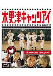 【Blu-ray】木更津キャッツアイ Vol.1
