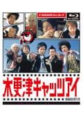 【Blu-ray】木更津キャッツアイ Vol.3