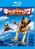 【Blu-ray】キャッツ&ドッグス 地球最大の肉球大戦争