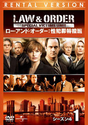 Law & Order 性犯罪特捜班 シーズン4セット
