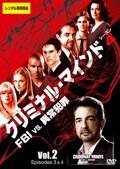 クリミナル・マインド FBI vs. 異常犯罪 シーズン4 Vol.2