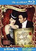 【Blu-ray】ムーラン・ルージュ