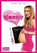 リンジー・ローハンの妊娠宣言!? 〜ハリウッド式OLウォーズ〜
