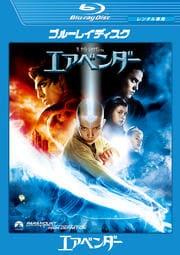 【Blu-ray】エアベンダー