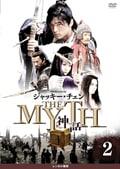 THE MYTH 神話 2
