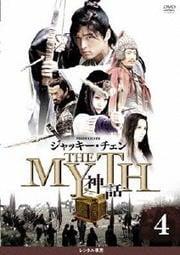 THE MYTH 神話 4