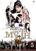 THE MYTH 神話 5
