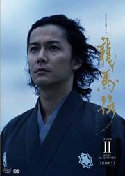 NHK大河ドラマ 龍馬伝 完全版 DISC5 (season2)