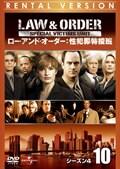 Law & Order 性犯罪特捜班 シーズン4 10