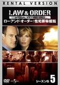 Law & Order 性犯罪特捜班 シーズン5 5
