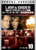 Law & Order 性犯罪特捜班 シーズン5 10