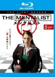 【Blu-ray】THE MENTALIST/メンタリスト <ファースト・シーズン> 5