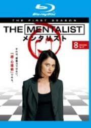 【Blu-ray】THE MENTALIST/メンタリスト <ファースト・シーズン> 8