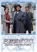 名探偵ポワロ[完全版] Vol.40